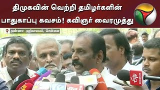 Tamil Poet Vairamuthu's Controversial Remarks On Aandal