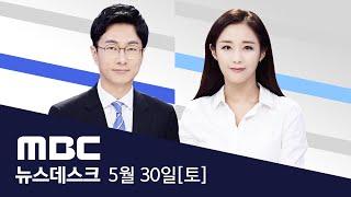 추가 확진 '30명대'…대학 선교단체 등 지역감염 계속 - [LIVE]MBC 뉴스데스크 2020년 05월 30일