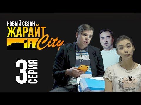 Жарайт Сити \ 3 выпуск \ 3 сезон