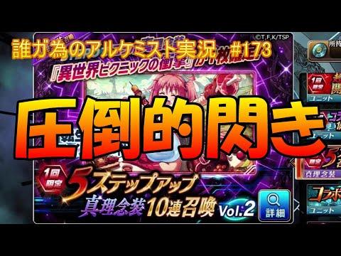 Download タガタメ実況動画 #173 タガタメの圧倒的閃き