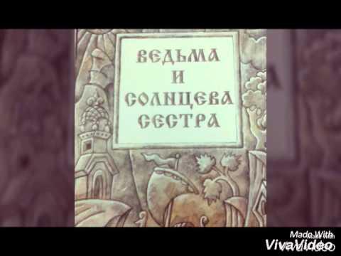 Народные сказки в обработке Афанасьева Александра