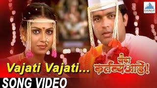 Vajati Vajati Runzun Vajati - Yanda Kartavya Aahe | Marathi Wedding Songs | Ankush, Smita