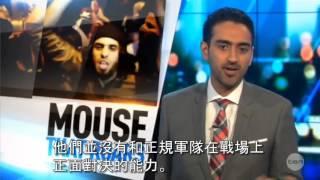 澳洲節目主持人Waleed Aly剖析ISIS陰謀的精彩談話。【中文字幕】 thumbnail