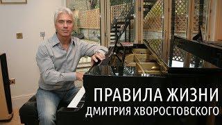 Дмитрий Хворостовский: правила жизни