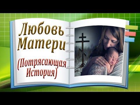 Любовь Матери! До Слёз! Потрясающая История о Маме