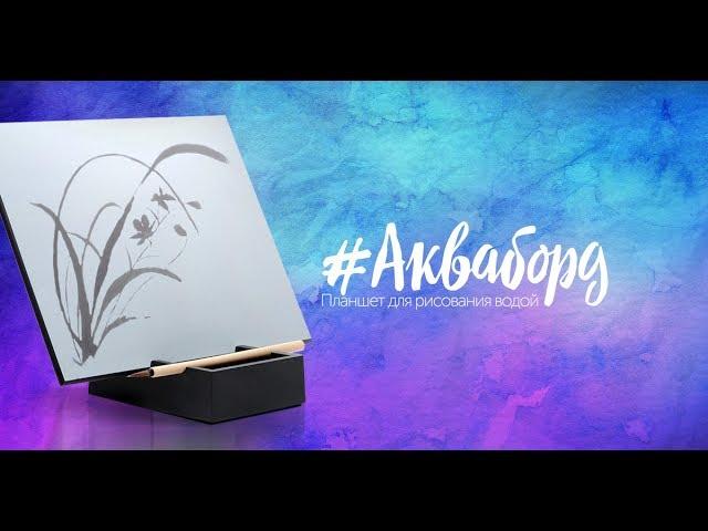 Акваборд - Уникальная платформа для рисования водой