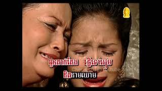 Prum Meas DVD #09 - On Euy Srey On / អនអើយស្រីអន PART 2 (FULL DISC)
