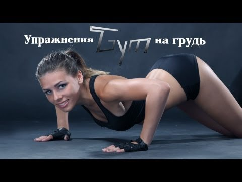 Упражнения на Грудь. Фитнес Дома смотреть в хорошем качестве