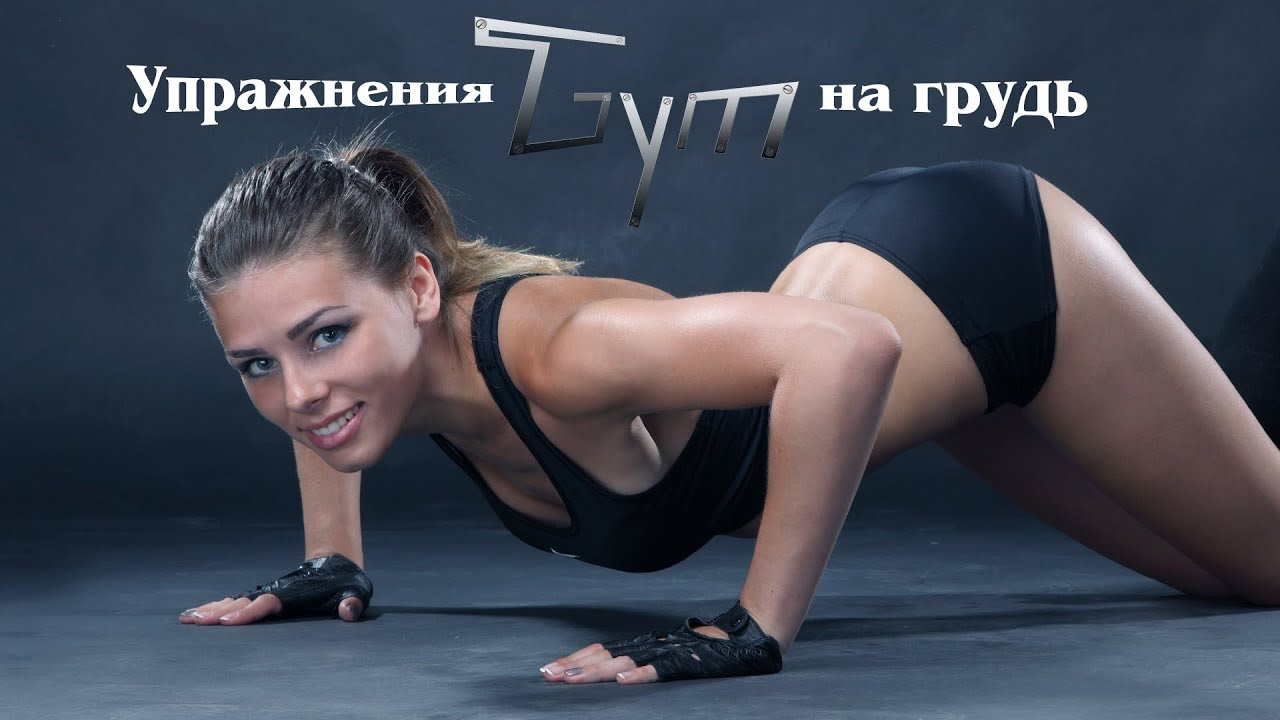 большие красивые груди фитнес видео