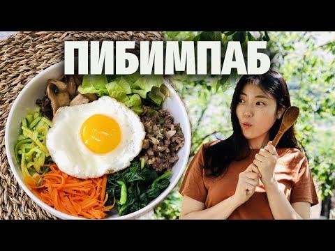 Как приготовить ПИБИМПАП — знаменитое корейское блюдо из доступных продуктов в домашних условиях