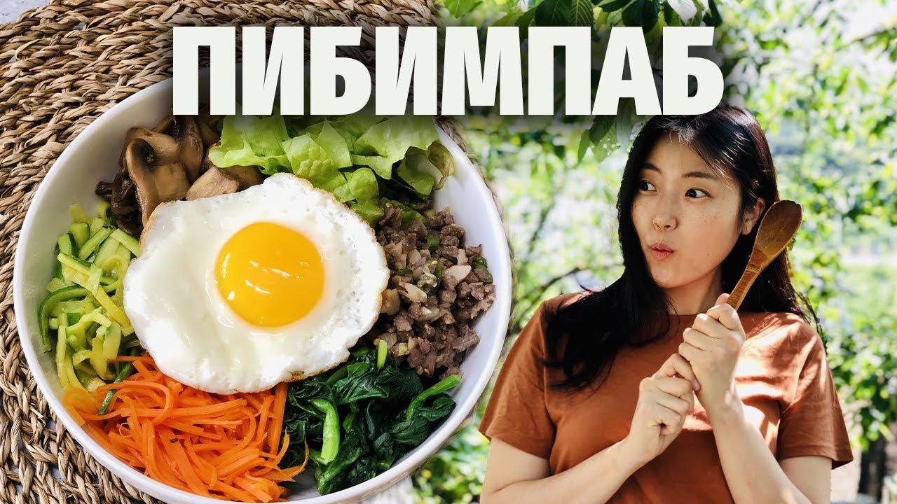 Как приготовить ПИБИМПАП — знаменитое корейское блюдо из ...