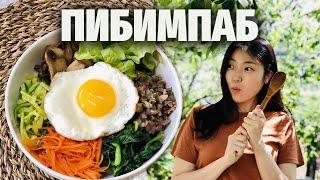 Как приготовить ПИБИМПАП — знаменитое корейское блюдо из доступных продуктов в домашних условиях смотреть онлайн в хорошем качестве - VIDEOOO