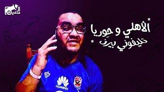 المدفع: الأهلي X حوريا (0-0) - حلقة حسين - تليفوني بيرنّ