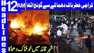 Heavy Bomb Blast in Karachi | Headlines 12 AM | 17 November 2018 | Dunya News