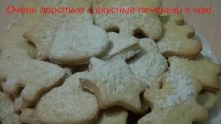 Детское печенье. Очень простой и быстрый рецепт!