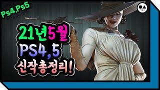 2021년 5월 플스4, 플스5 신작 게임 발매 총정리…