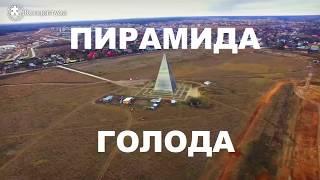 Крушение пирамиды Голода в Подмосковье. Оригинал видео