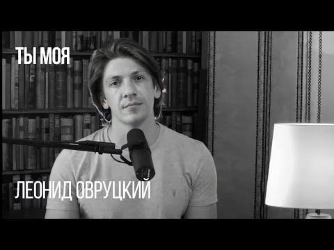 Леонид Овруцкий - Ты моя