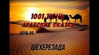 1001 НОЧЬ ❤ Сказка о коварном везире ❤Слушать сказки онлайн