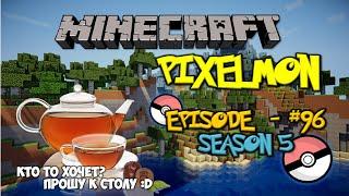 Minecraft: Pixelmon - Эпизод 96 - Кто то хочет кружечку чая? :D (Pokemon Mod)