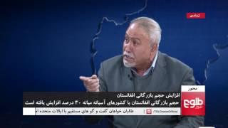 MEHWAR: Afghanistan-Central Asia Trade Discussed/محور:حجم بازرگانی افغانستان
