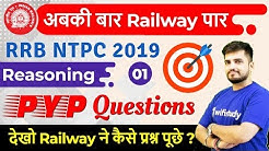 10:40 AM - RRB NTPC 2019 | Reasoning by Deepak Sir | PYP (Previous Year Paper) Questions