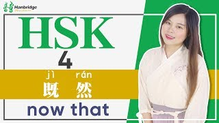 Chinese HSK 4 Test Preparation learning tips -既然 now that