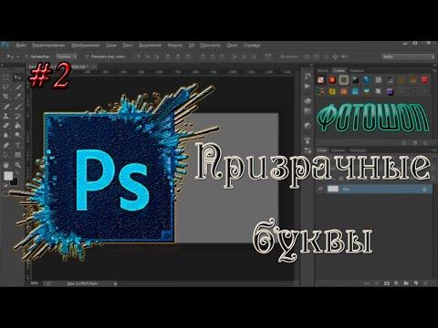 Уроки фотошопа  №2  Как сделать прозрачную надпись в фотошопе