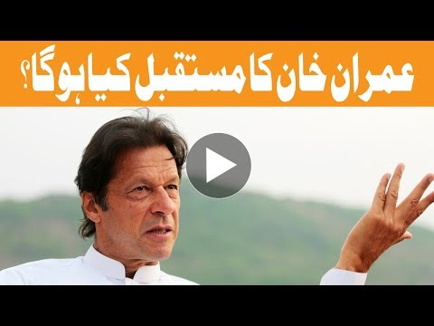 ECP directs Imran Khan to submit party funding details - Headlines - 12:00 PM - 16 Aug 2017