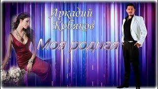 (классная песня) Аркадий Кобяков Моя родная