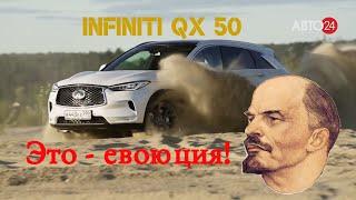 Infiniti QX 50 - двигатель революции. Первый взгляд. АВТО24