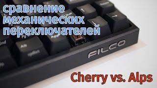 Какая клавиатура лучше звучит?! Сравнение механических переключателей
