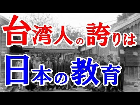 中国人「国民党」が台湾人に…日本が台湾を統治した結果!!台湾の老人が日本を懐かしむ!!TERUKI channel 海外の反応