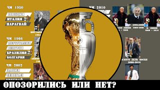 Проклятье чемпионов Сколько раз чемпионы мира и Европы не выходили из групп и кто в этом виноват