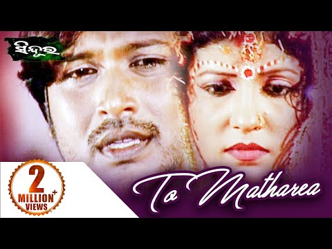 TO MATHARE SINDURA | Sad Song | Kumar Sanu | SARTHAK MUSIC