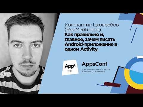Как правильно писать Android-приложение в одном Activity / Константин Цховребов (RedMadRobot)