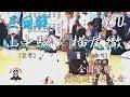 #30【3回戦】山中駿・皇宮×横尾徹・神奈川【平成30年度全国警察剣道選手権大会】National Police Kendo Championship Tournament