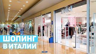 Шоппинг в Италии Делаю покупки в торговом центре