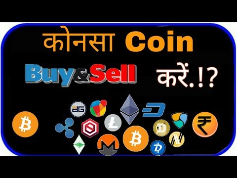 Konsa Coin Buy Karen || which Coin Buy Full explanation in Hindi ||
