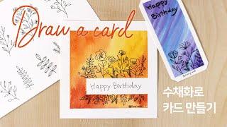 꽃그림 일러스트 / 수채화 생일카드 만들기 / 손그림 …