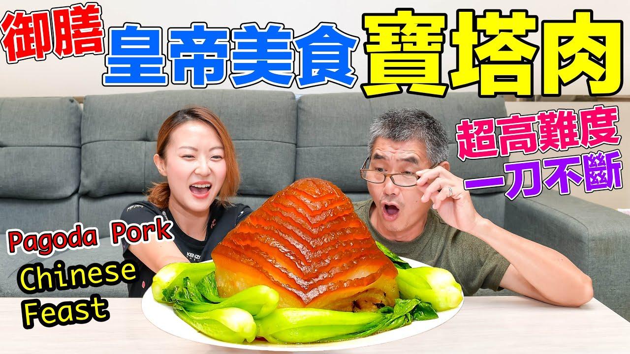 【Apple老師】料理皇帝美食『寶塔肉』!超高難度,一刀不斷!Pagoda Pork Chinese Feast