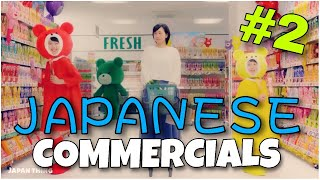 WEIRD, FUNNY JAPANESE COMMERCIALS Reaction #2 with Joey!
