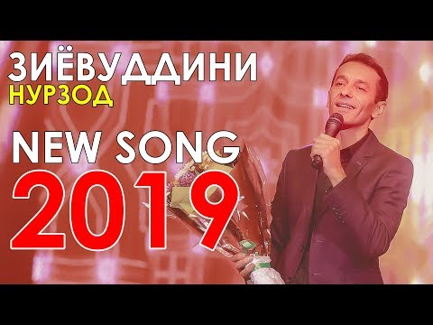 Зиёвиддини Нурзод - Наргис 2019 | Ziyoviddini Nurzod - Nargis 2019