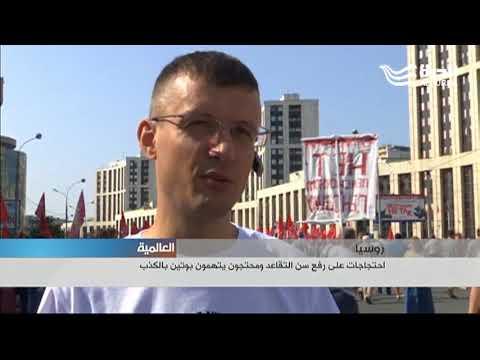 تظاهرات في موسكو احتجاجا على رفع سن التقاعد  - 22:53-2018 / 9 / 2