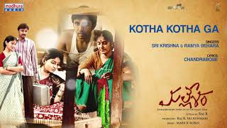 Kotha Kotha Ga Video | Mallesham Movie | Priyadarshi | Raj R | Sri Adhikari | Mark K Robin