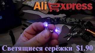 AliExpress: Светящиеся серёжки $1.90