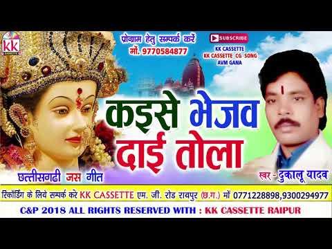 Dukalu Yadav   Cg Jas Geet   Kaise bhejawn dai tola  New Chhatttisgarhi Bhkati Song   Video  2018