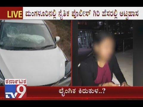 Airport Employee & Friend Attacked By Bike Borne Miscreants In Mangaluru