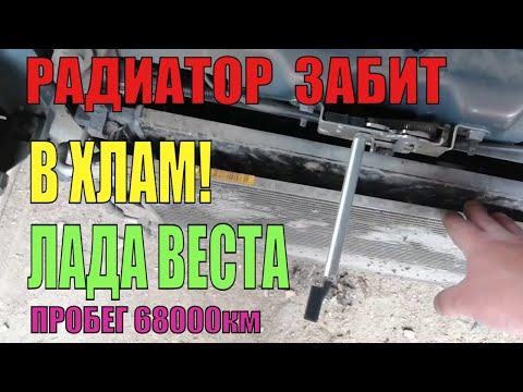 Жесть, радиатор забит в хлам Лада Веста чистка на пробеге 68000км