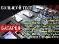 У кого батарея мощнее? Сравнение 14 смартфонов Samsung, Xiaomi, Meizu, Oukitel, Sony, Doogee, Vernee